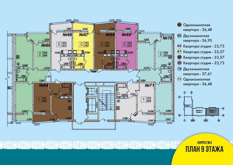 планировка 9 этажа