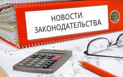 новый федеральный закон о государственной регистрации недвижимости