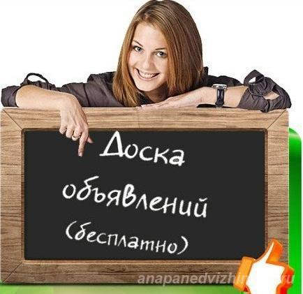 9f4e3fa7d0c70 Бесплатная доска объявлений Анапа, Анапский район.. Анапа